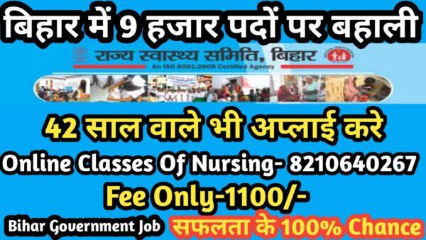 Bihar ANM Online Classes